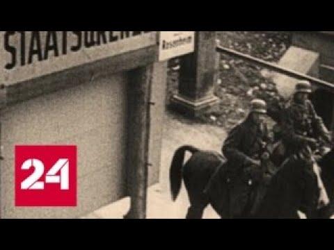 Мюнхенский сговор Приглашение в ад Документальный фильм Алексея Денисова Россия 24