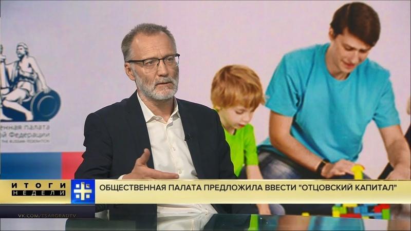 Михеев об отцовском капитале и повышении цен на плацкарт