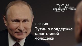 20 вопросов Владимиру Путину. Путин о поддержке талантливой молодёжи