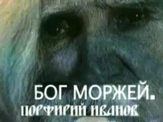 Царь моржей. Порфирий Иванов / Телеканал «Россия 1»