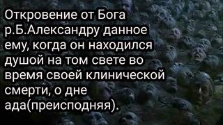 Откровение р.Б Александру от Бога, данное ему, когда он душой находился на том свете, о дне ада.