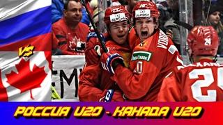 МЧМ 2020 | Россия U 20 - Канада U 20 | Обзор матча