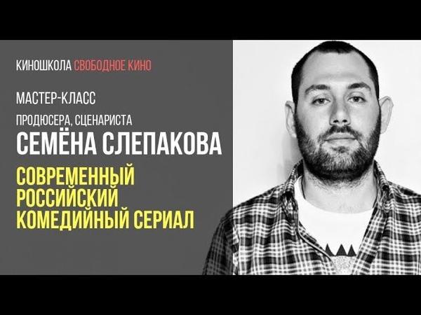 Мастер класс Семена Слепакова Современный российский комедийный сериал