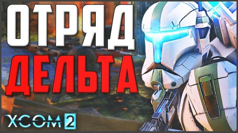 ОТРЯД ДЕЛЬТА В МОЕЙ АРМИИ ► XCOM 2 Clone Wars Mod