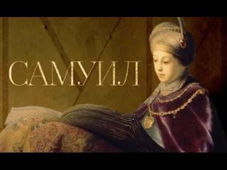 САМУИЛ. Пророки