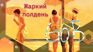 GODS OF BOOM   Жаркий полдень