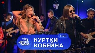 """Первый живой концерт группы """"Куртки Кобейна"""" в студии Авторадио"""
