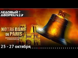 NDDP Петербург (2019) - поклоны