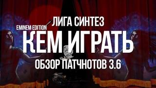Path of exile: Кем играть в лиге Синтез — Обзор патч нотов 3.6 (Eminem Edition)
