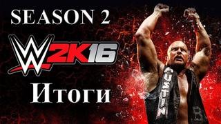WWE 2K16 Итоги 2-го сезона Режима ''Universe''