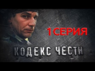 """Кодекс чести"". 1 серия"