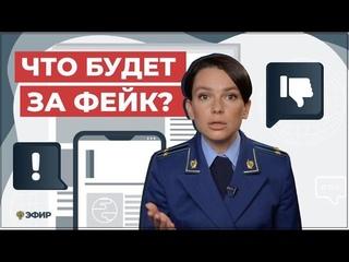 Лайфхак от Генпрокуратуры №1 ФЕЙК НЬЮС