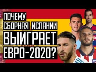 Кто победит на Евро 2020? Сборная Испании станет чемпионом. Новости футбола. Футбол и кубок УЕФА.