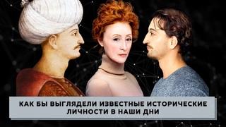 Посмотрите, как бы выглядели известные исторические личности в наши дни