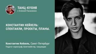LIVE с Константином Кейхелем: спектакли, проекты, планы.