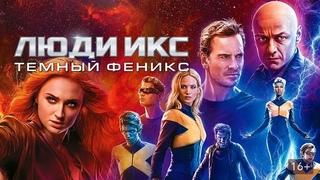 Люди Икс: Тёмный Феникс (фантастика, боевик, приключения) 2019