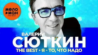 Валерий Сюткин - The Best - Я - то, что надо