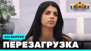 """Шоу """"Перезагрузка"""": 462 выпуск"""