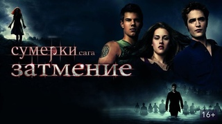 Сумерки. Сага. Затмение (фэнтези, триллер, мелодрама) 2010