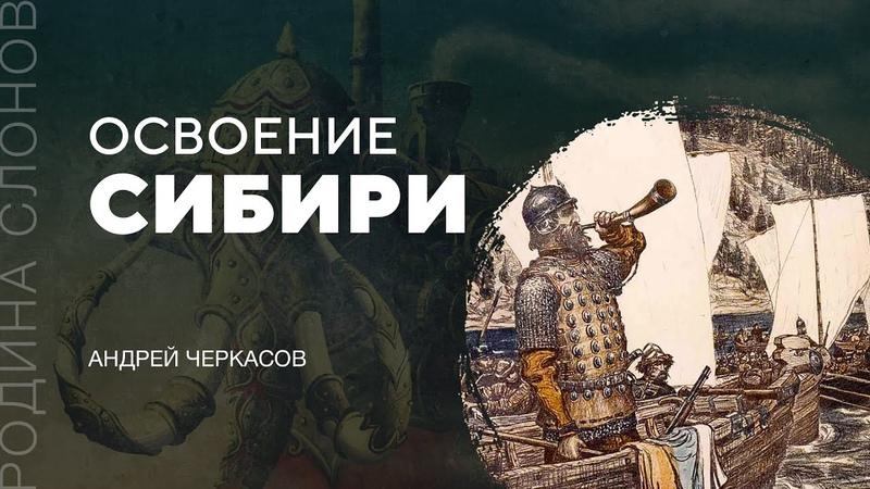 Освоение Сибири Андрей Черкасов Родина слонов № 121