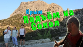 Подъём на гору Сокол с утра   Крым 2021
