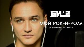 Виктор Бородин- Мой рок-н-ролл (БИ2 кавер. Домашняя акустика)