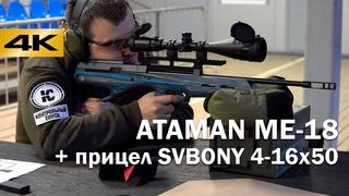 Карабин ATAMAN ME-18 с прицелом SVBONY 4-16x50. Подробный обзор и отстрел.