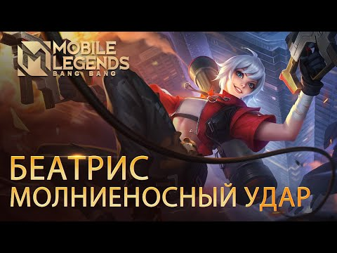 НОВЫЙ ОБЛИК БЕАТРИС МОЛНИЕНОСНЫЙ УДАР Mobile Legends BangBang