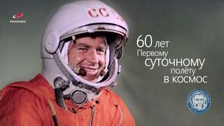 Герман Титов: 60 лет первому суточному полёту в космос!