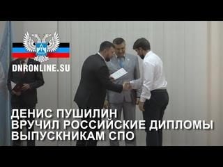 Денис Пушилин вручил российские дипломы выпускникам СПО