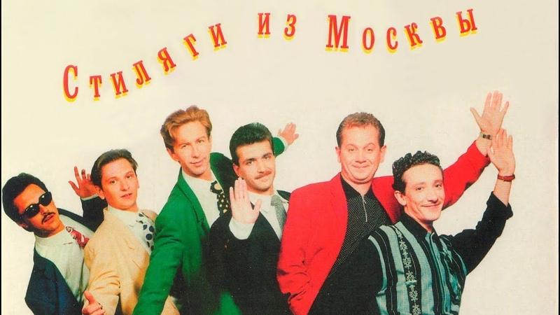Браво альбом Стиляги из Москвы 1991