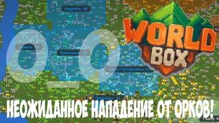 НЕОЖИДАННОЕ НАПАДЕНИЕ ОТ ОРКОВ! :D || SUPER WORLDBOX || №2 || ТУРИМАЙН