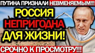 ПО ВСЕМ КАНАЛАМ! (13.09.2021) У ПУТИНА КОНКРЕТНО ПОЕХАЛА КРЫША! РОССИЯ ПРЕВРАЩАЕТСЯ В ДYРДОМ!