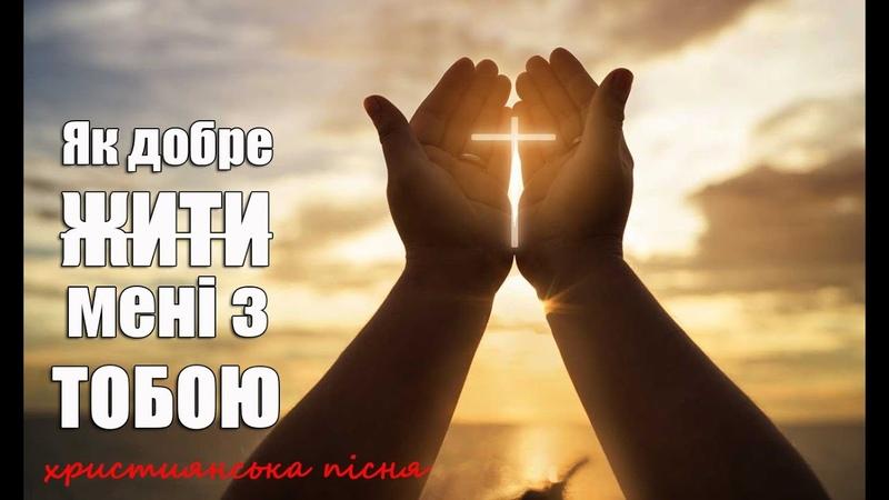 Як добре жити мені з Тобою І Християнська пісня
