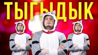 Sova – Тыгыдык (Премьера клипа, 2019)