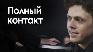 Концерт пианиста-виртуоза в русской глубинкеБлагод...
