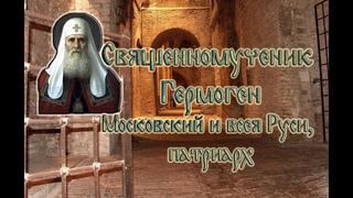 Священномученик Гермоге́н Московский и всея Руси, патриарх (день памяти - 2 марта...)