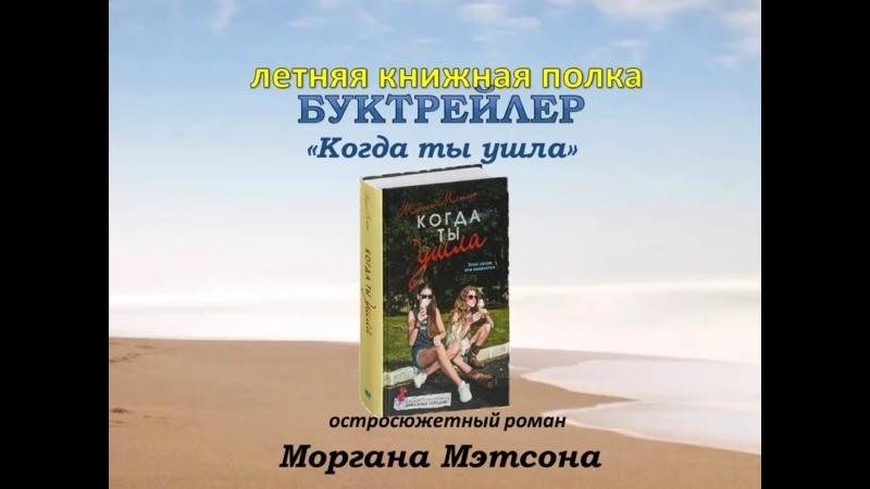 Летняя книжная полка Морган Мэтсон Когда ты ушла
