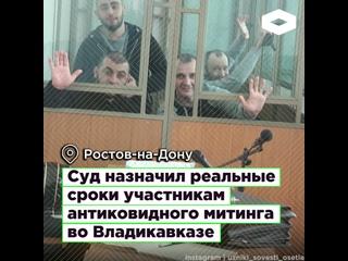 Суд приговорил к реальным срокам участников антиковидного митинга во Владикавказе   ROMB
