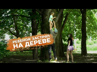 Согласятся ли прохожие снять девочку с дерева?