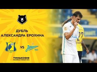 Дубль Александра Ерохина в ворота «Ростова»
