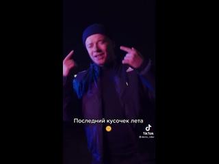 Денис RiDer - «Поморгай» 💔