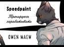 Owen Maew — speedpaint
