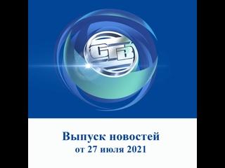 Итоговый выпуск СТВ от 27 июля 2021