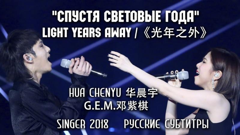 RUS SUB Спустя световые года 《光年之外》 Light years away Hua Chenyu 华晨宇 G E M 邓紫棋 ep13 Singer 2018《歌手2018》第13期