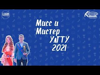 Мисс и Мистер УлГТУ 2021 - финал