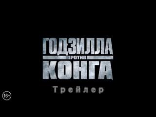 Годзилла против Конга (2021) (Full HD) Официальный трейлер