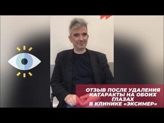 Отзыв после удаления катаракты на обоих глазах в клинике Эксимер