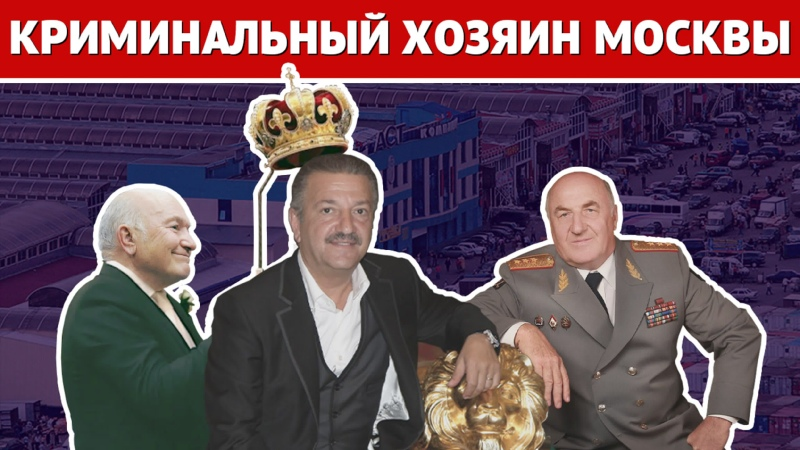 БОСС МАФИИ который потерял всё История олигарха Исмаилова