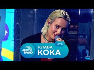 Клава Кока: живой концерт в студии Авторадио